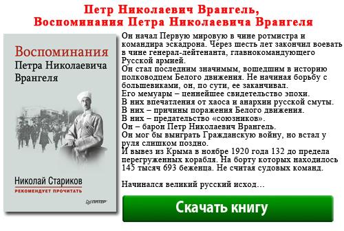 Петр Николаевич Врангель, Воспоминания Петра Николаевича Врангеля