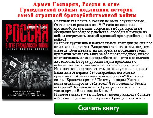 Армен Гаспарян, Россия в огне Гражданской войны: подлинная история самой страшной братоубийственной войны