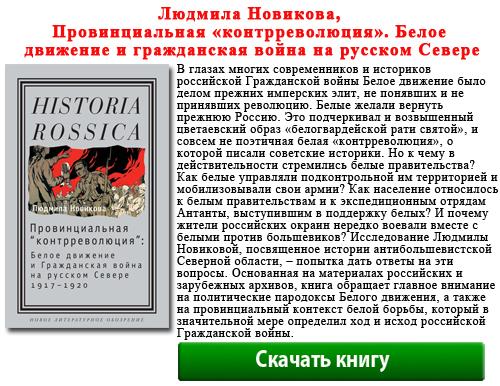 Людмила Новикова, Провинциальная «контрреволюция». Белое движение и гражданская война на русском Севере