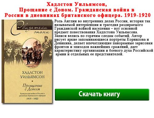 Хадлстон Уильямсон, Прощание с Доном. Гражданская война в России в дневниках британского офицера. 1919-1920