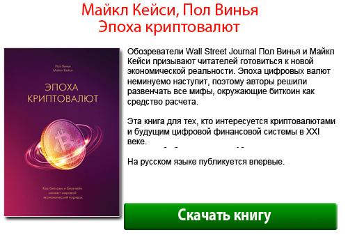 Майкл Кейси, Эпоха криптовалют