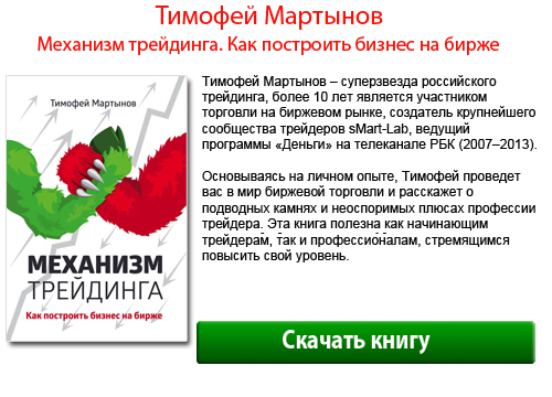 Тимофей Мартынов, Механизм трейдинга. Как построить бизнес на бирже