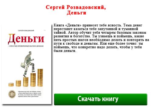 скачать Сергей Розвадовский, Деньги