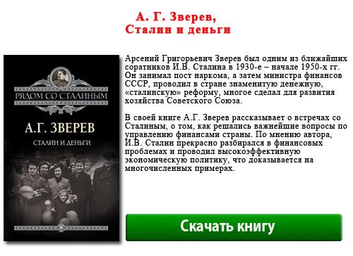 скачать А. Г. Зверев, Сталин и деньги