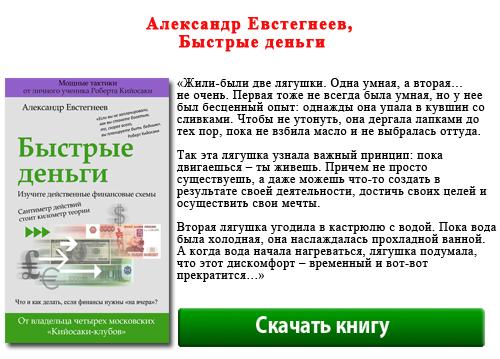 скачать Александр Евстегнеев, Быстрые деньги