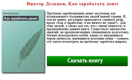 скачать Виктор Дельцов, Как заработать денег