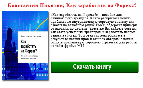 скачать Константин Никитин, Как заработать на Форекс?