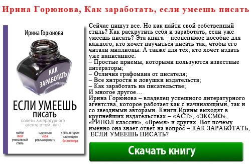 скачать Ирина Горюнова, Как заработать, если умеешь писать