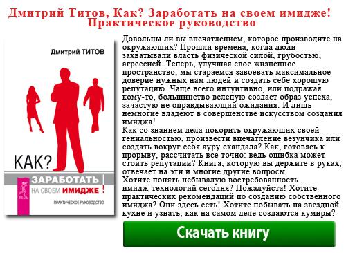 скачать Дмитрий Титов, Как? Заработать на своем имидже! Практическое руководство
