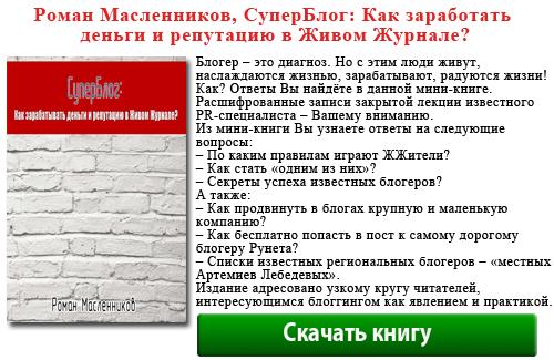 скачать Роман Масленников, СуперБлог: Как заработать деньги и репутацию в Живом Журнале?