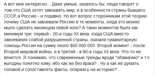 завоевательские планы Америки на счет России